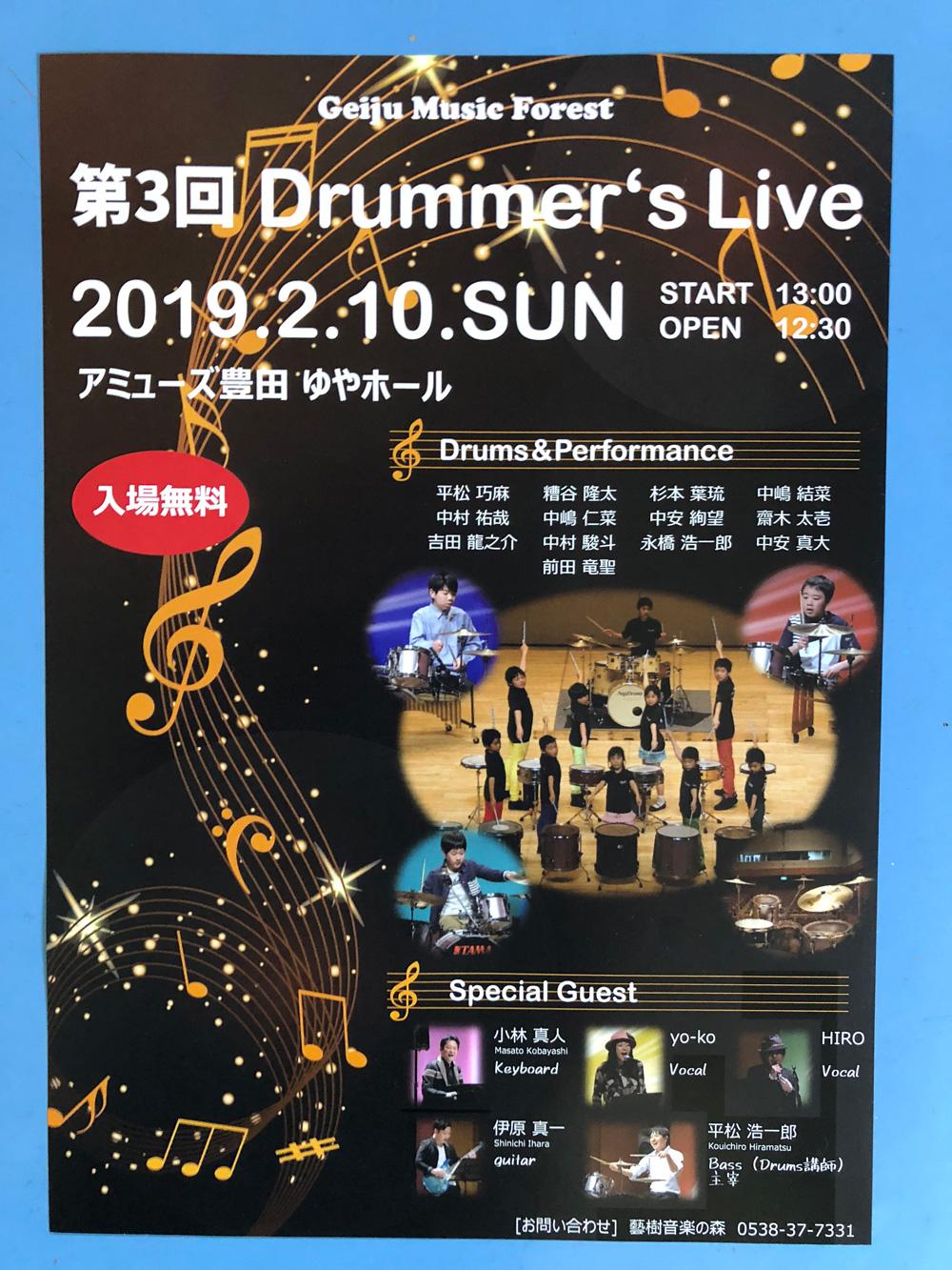 第3回 Drummer's Live